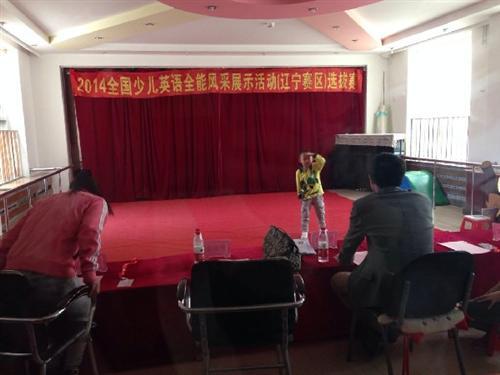 国际班孙任博莹小朋友代表营口大地幼儿园赴沈阳参加